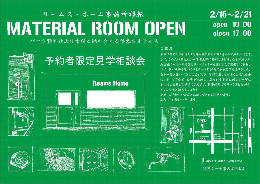 Material Room Openのサムネイル